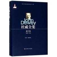 杜威全集·索引卷(1882-1953)