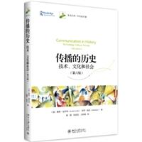 传播的历史:技术、文化和社会(第6版)