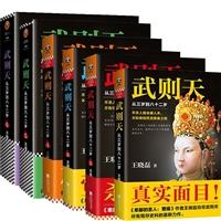 武则天:从三岁到八十二岁大全集(套装全6册)