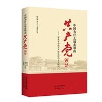 中国为什么还必须由共产党领导:答关于共产党执政的十大疑问