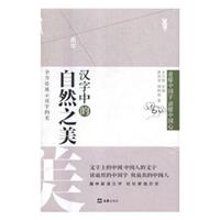 读懂中国心丛书·看懂中国字:汉字之美(套装全12册)