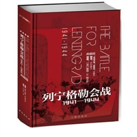 列宁格勒会战:1941-1944(典藏版)