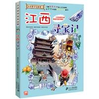 大中华寻宝系列:江西寻宝记