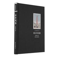 北京梦华录:市井风俗(精装)