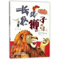 冰波童话注音本系列:长头发狮子