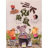 冰波童话注音本系列:三个兄弟鼠
