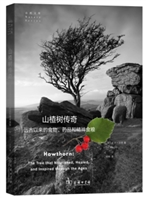 自然文库:山楂树传奇——远古以来的食物、药品和精神食粮
