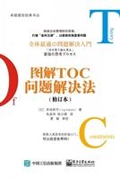 图解TOC问题解决法(修订本)