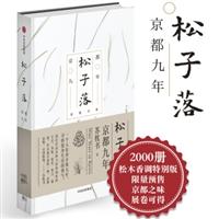 松子落:京都九年