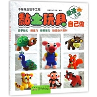 黏土玩具自己做-童话王国