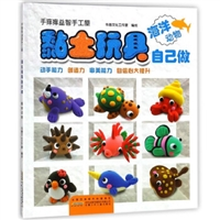 黏土玩具自己做-海洋动物