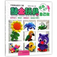黏土玩具自己做-花鸟鱼虫