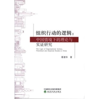 组织行动的逻辑:中国情境下的理论与实证研究