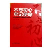 不忘初心牢记使命:新时代坚持和发展中国特色社会主义