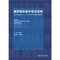 俄罗斯东欧中亚与世界:高层对话辑要(NO.1)