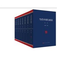当代中国行政法  (1—8卷)