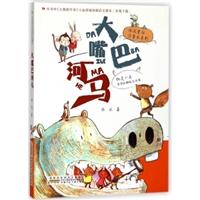 冰波童话注音本系列:大嘴巴河马