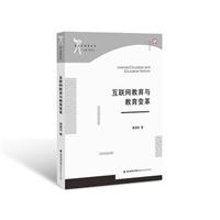 互联网教育与教育变革(新人文教育丛书)