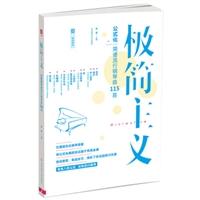 极简主义:公式化简谱流行钢琴曲115首【二维码即听】
