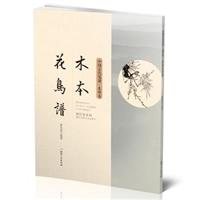 中国古代笺谱:木本花鸟谱