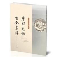 中国古代笺谱:唐解元仿古今画谱