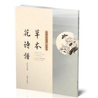 中国古代笺谱:草本花诗谱