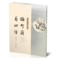 中国古代笺谱:梅竹兰菊四谱