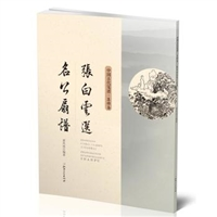 中国古代笺谱:张白云选名公扇谱