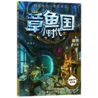 章鱼国小时代(升级版8藏书迷案)