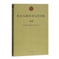 出土文献与古文字研究(第七辑)