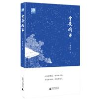 雪夜闲书(精装)