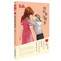 """《儿童文学》金牌作家书系·""""我的爱""""系列小说:给你我的所有"""