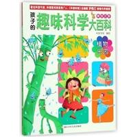 孩子的趣味科学大百科:植物乐园(美绘注音)