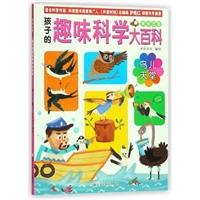 孩子的趣味科学大百科:鸟儿天堂(美绘注音)