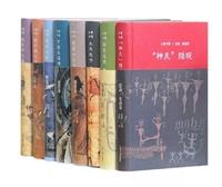 大美中国(套装全八册)