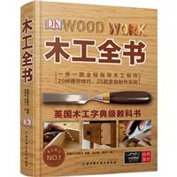 DK木工全书(英国木工字典级教科书)(精装)