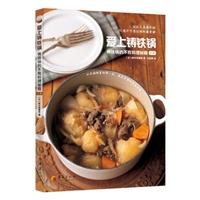 爱上铸铁锅:铸铁锅的不败料理秘籍(上册)