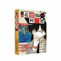 名侦探柯南小说·特别篇:[给工藤新一的挑战书] 恋爱数式杀人事件