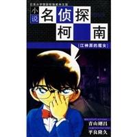 小说名侦探柯南:江神原的魔女