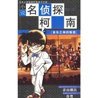 小说名侦探柯南:音乐之神的魅惑