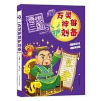奇想三国:万灵神兽护刘备