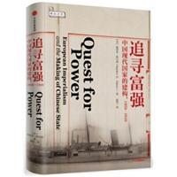 追寻富强:中国现代国家的建构,1850—1949(精装)