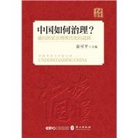 中国如何治理?通向国家治理现代化的道路(中文精装)