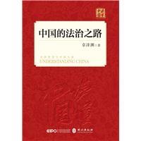 中国的法治之路(中文精装)