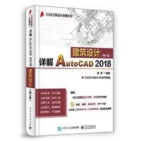 详解AutoCAD 2018建筑设计(第5版)