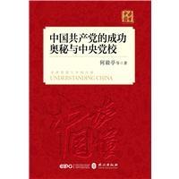 中国共产党的成功奥秘与中央党校(中文精装)