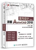 详解AutoCAD 2018室内设计(第5版)