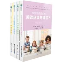 阅读教学新视野丛书(套装共4册)