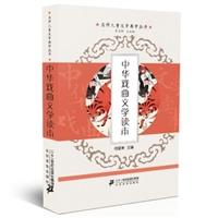 名师儿童文学教学丛书:中华戏曲文学读本
