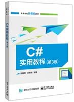 C#实用教程(第3版)